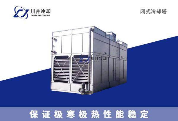 闭式冷却塔FBH-220T