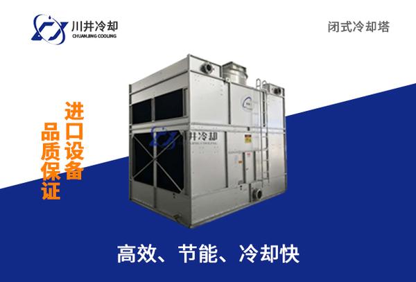 闭式冷却塔FBH-150T