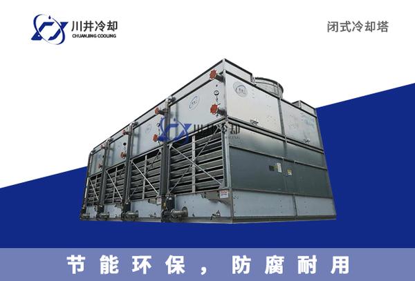 闭式冷却塔FBH-600T