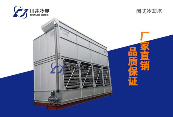 闭式冷却塔FBH-200T