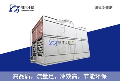 全封闭式冷却塔FBH-900T