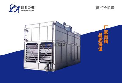 密闭式冷却塔FBH-250T