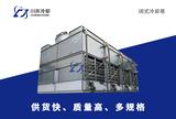 闭式冷却塔FBH-350Ts